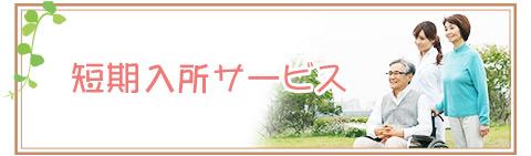 介護老人保健施設 栄寿園|短期サービス