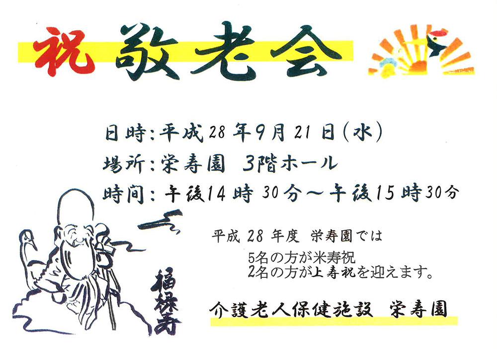 H28_敬老会.jpg